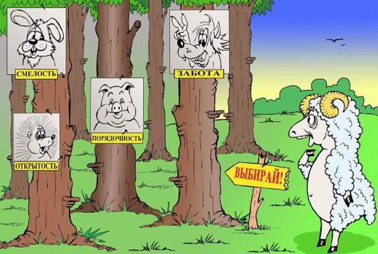 Картинка  про выборы