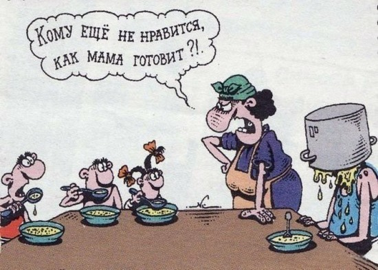 Картинка  про приготовление пищи