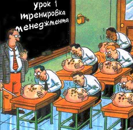 Картинка  про менеджеров