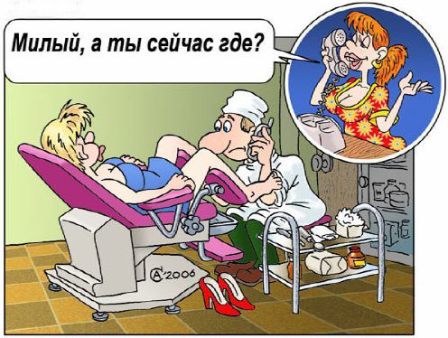 Картинка  про гинекологов пошлая