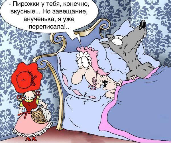 Картинка  про красную шапочку пошлая
