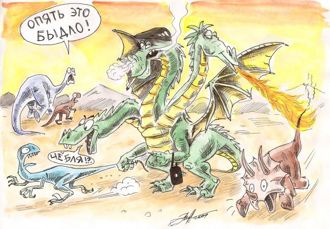 Картинка  про змея горыныча, быдло, динозавров матерная