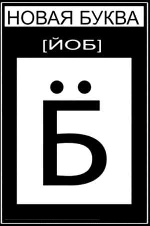 Картинка  про буквы матерная