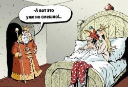 Картинка  про короля, шута, супружескую неверность пошлая