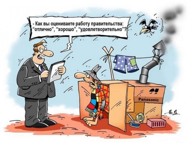 Картинка  про социологию, правительство и бомжей
