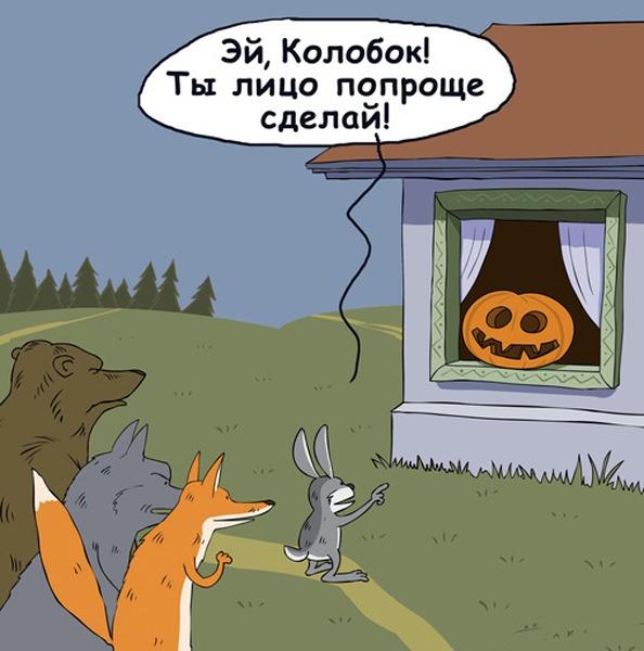 Картинка  про колобка, тыкву и хэллоуин