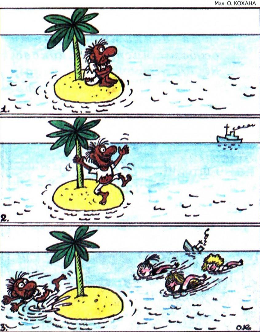 Анекдот Про Необитаемый Остров