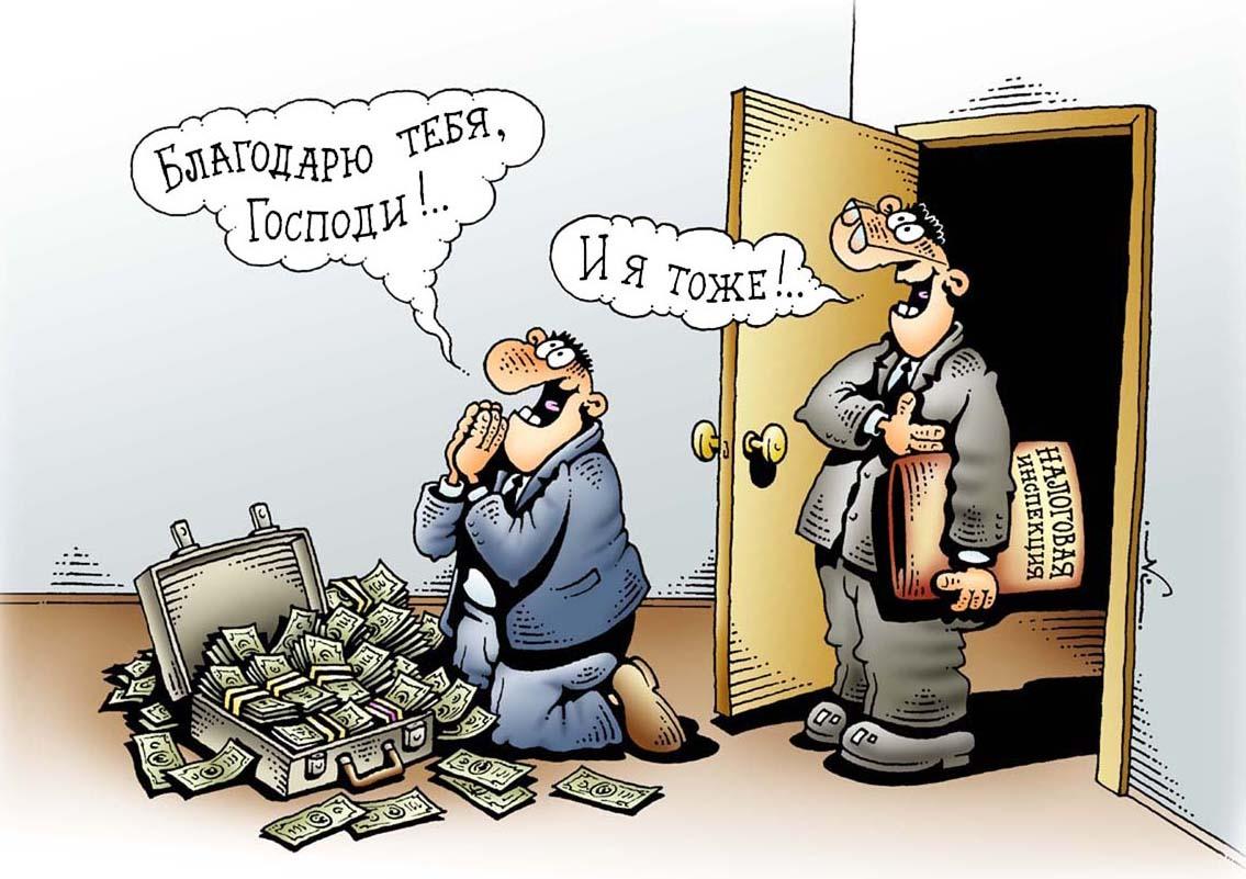 Анекдоты Про Налоговую