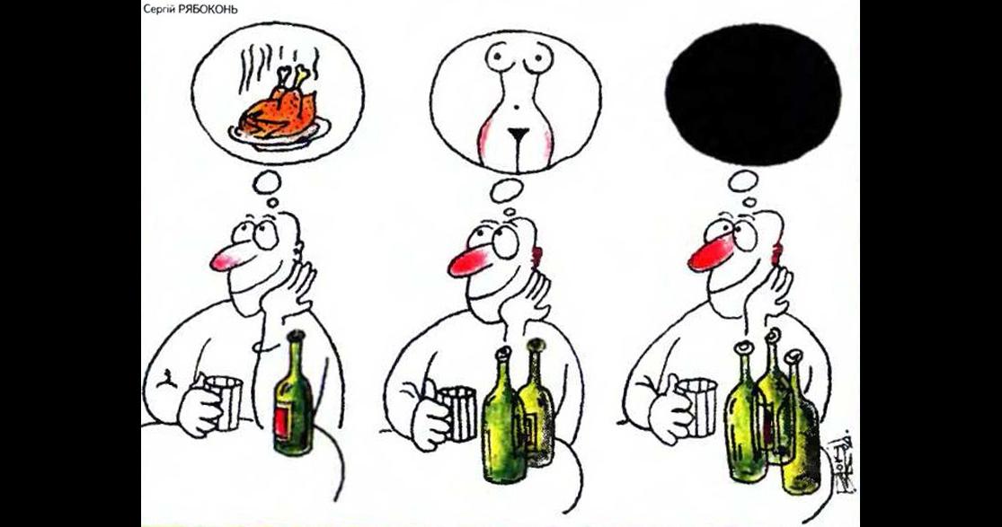 Картинки юмор алкоголя