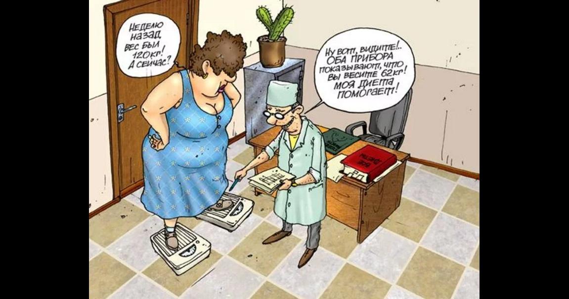 смешная диета в картинках как