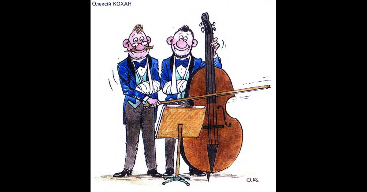 Смешные картинки про музыкантов и певцов