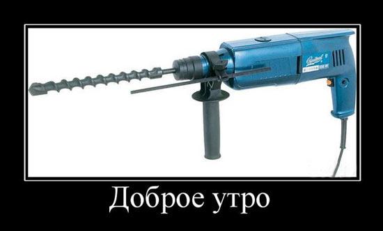 Фото прикол  про перфоратор