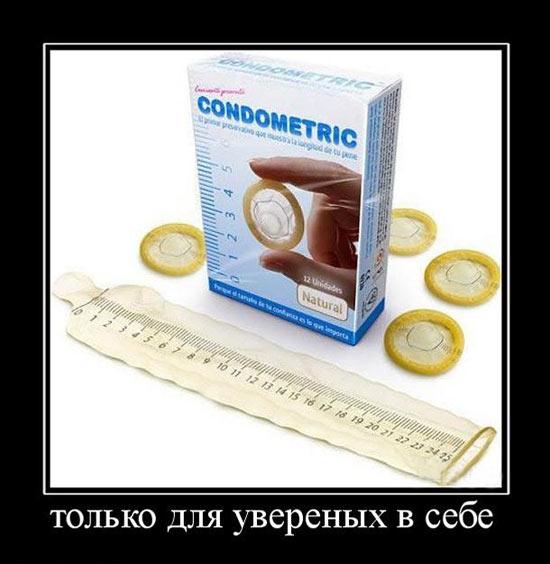Фото прикол  про презервативы пошлый