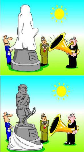 Картинка  про памятник пошлая