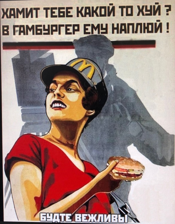 Картинка  про хамство, циничная, плакат матерная