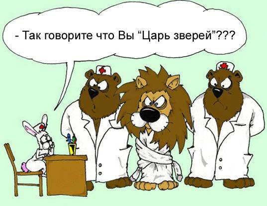 Картинка  про льва и зайцев