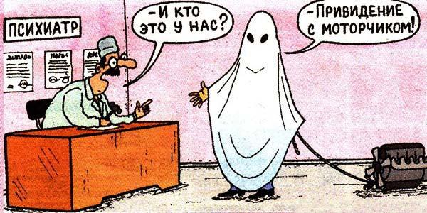 Картинка  про психиатров и призраков