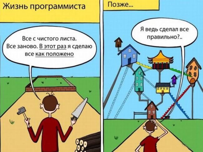 Картинка  про программистов комикс