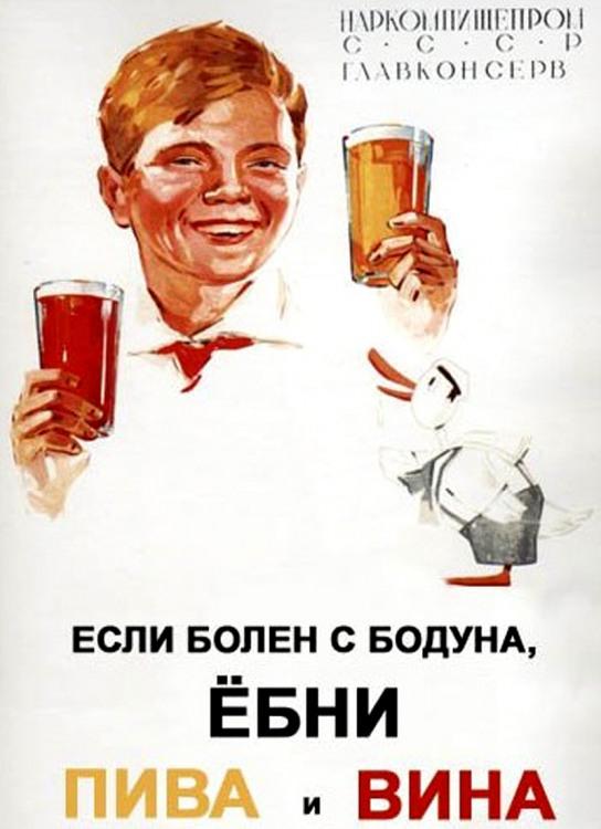 Картинка  про алкоголь, похмелье, реклама, плакат матерная