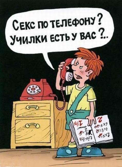 Картинка  про секс по телефону и школьников