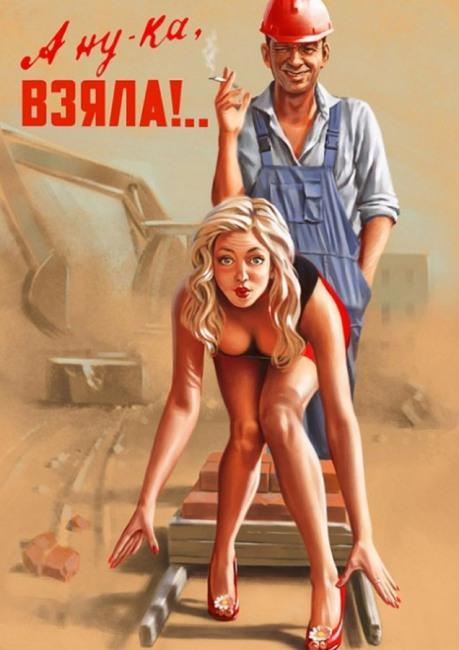 Картинка  про строителей, девушек плакат