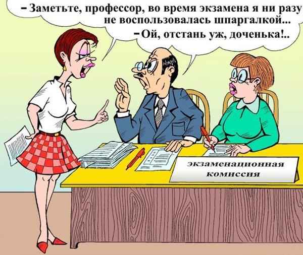 Картинка  про экзамены