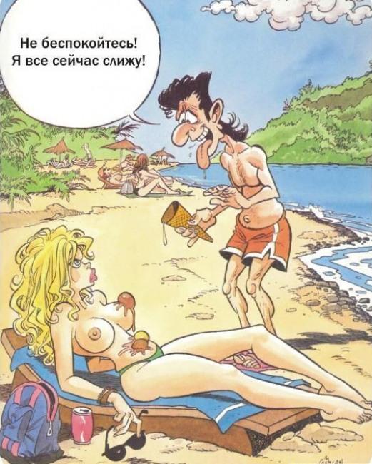 Картинка  про мороженое, пляж пошлая