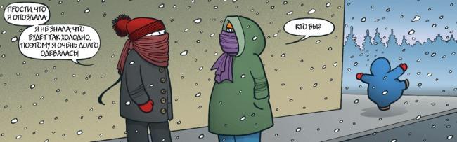 Картинка  про свидание, опоздание и холод