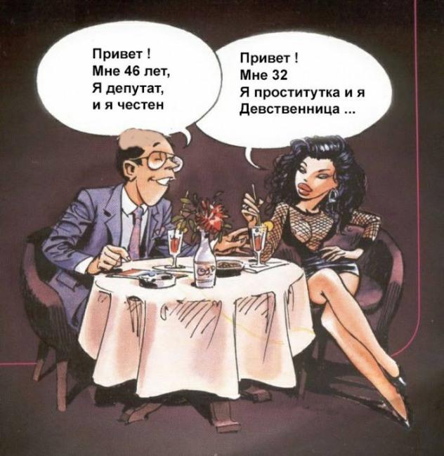 Картинка  про депутатов и проституток