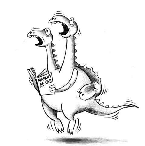 Картинка  про садомазохизм и змея горыныча