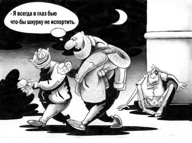 Картинка  про грабителей и шкуру