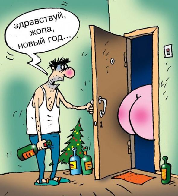 Картинка  про новый год и задницу
