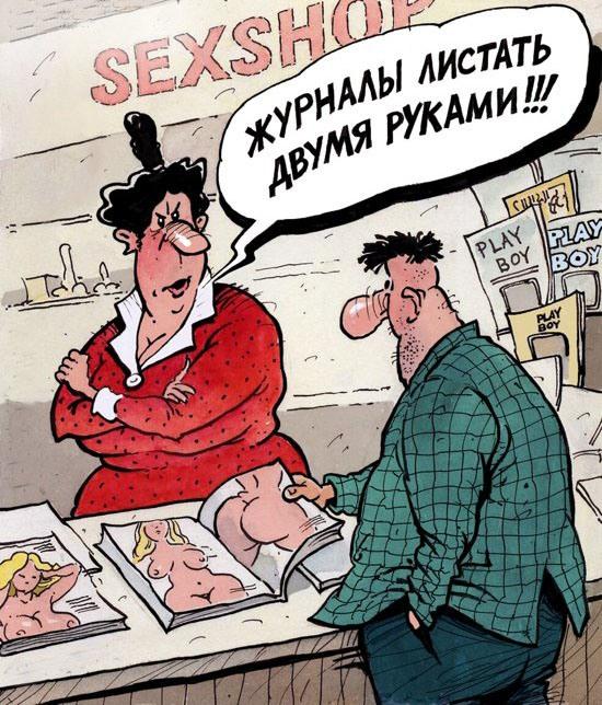 Картинка  про секс шоп и порнографию
