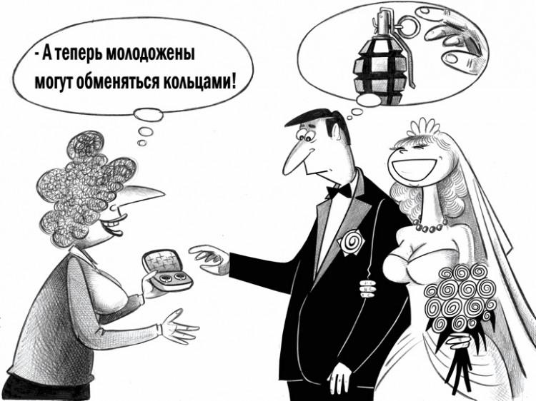 Картинка  про женитьбу