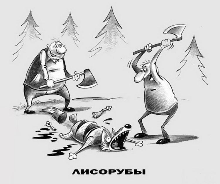 Картинка  про дровосеков, лису, жестокий черная