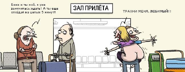 Картинка  про аэропорт пошлая