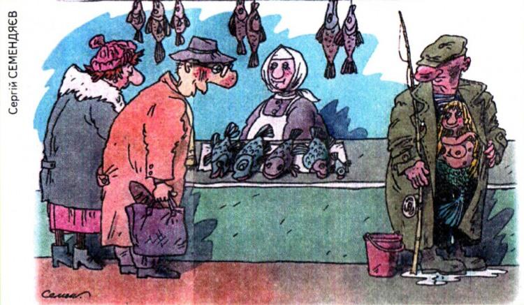 Картинка  про рынок, рыбу и русалок