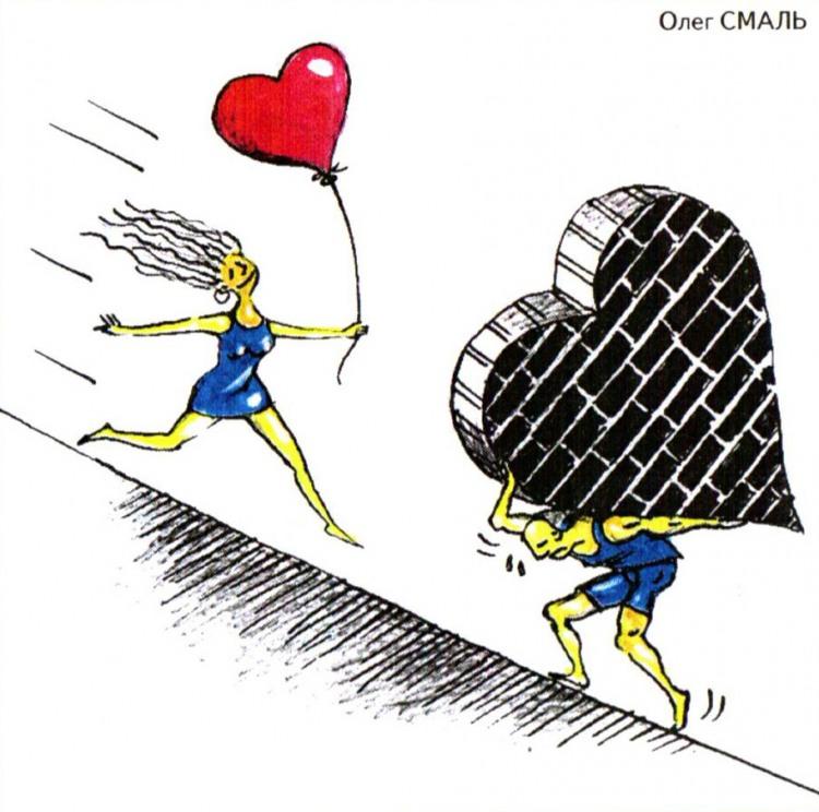 Картинка  про любовь и мужчин, женщин