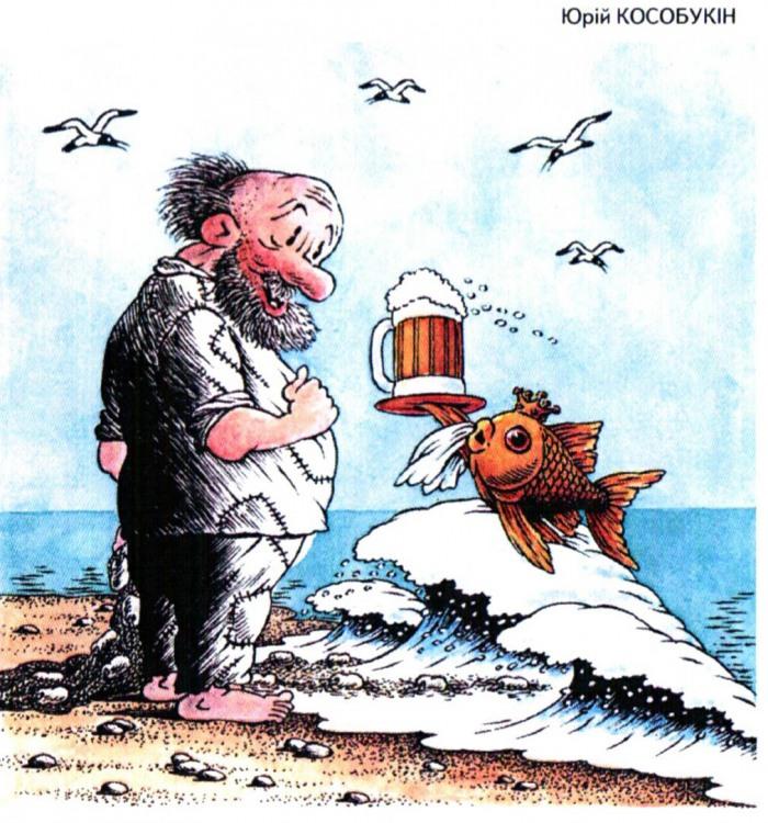 Картинка  про золотую рыбку и пиво