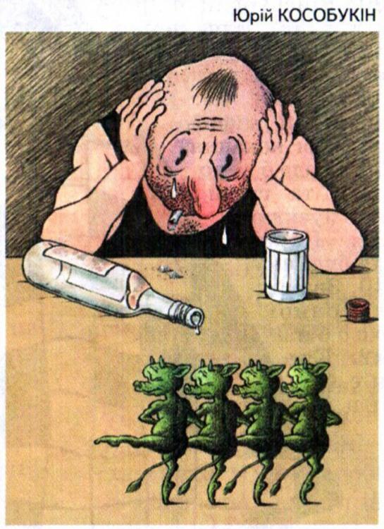 Картинка  про алкоголиков и черта