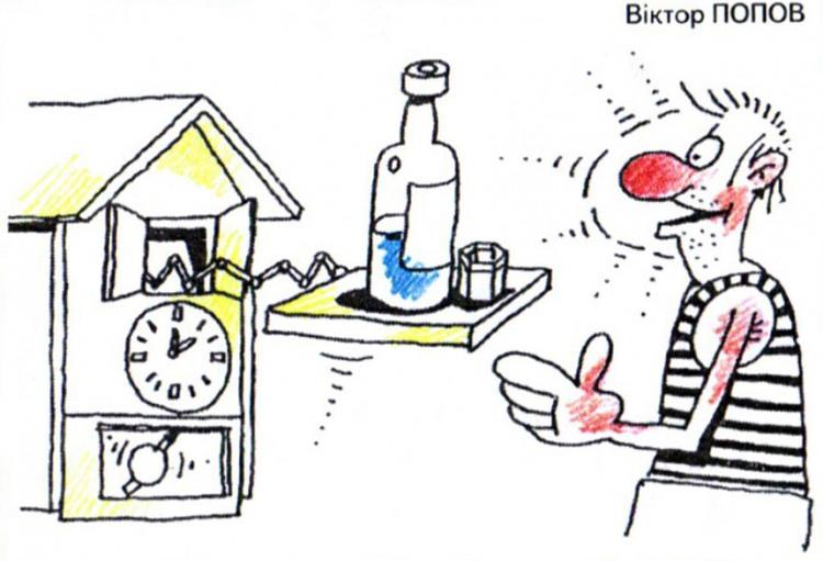Картинка  про часы, водку и алкоголиков