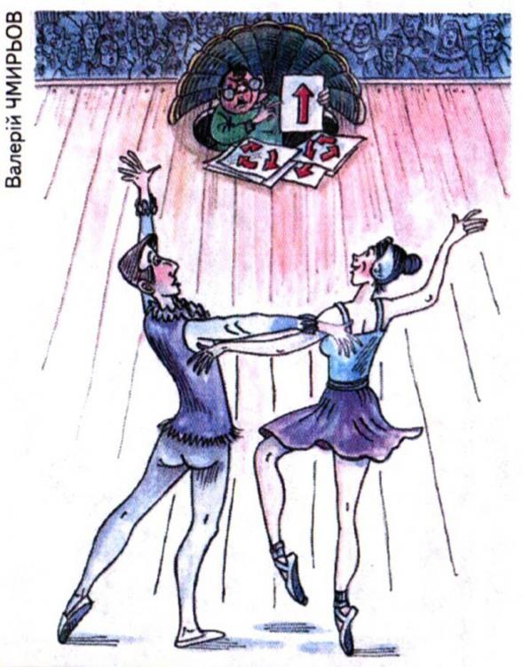 Картинка  про балерин и суфлера