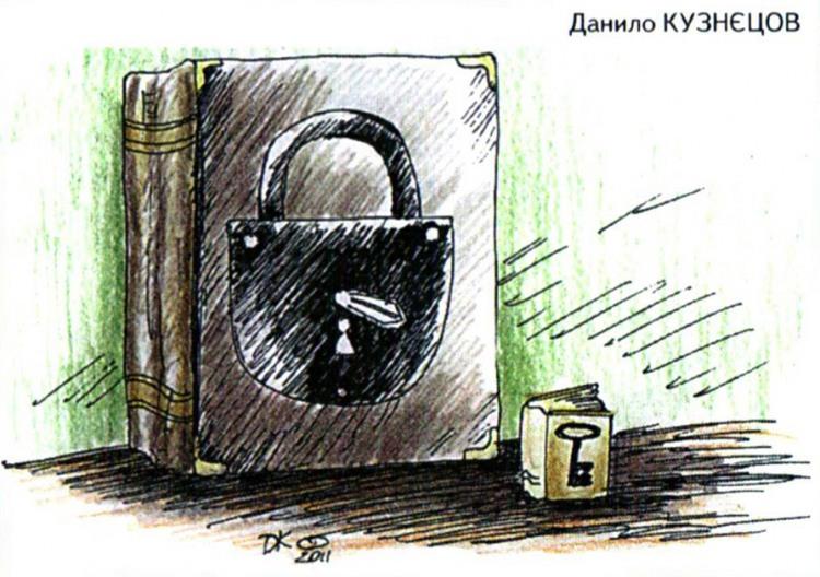 Картинка  про книги, замки и ключ