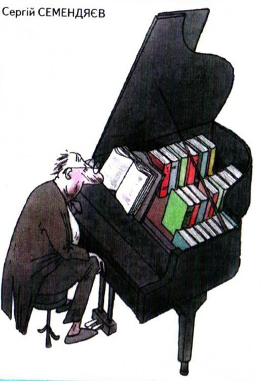 Картинка  про рояль и книги