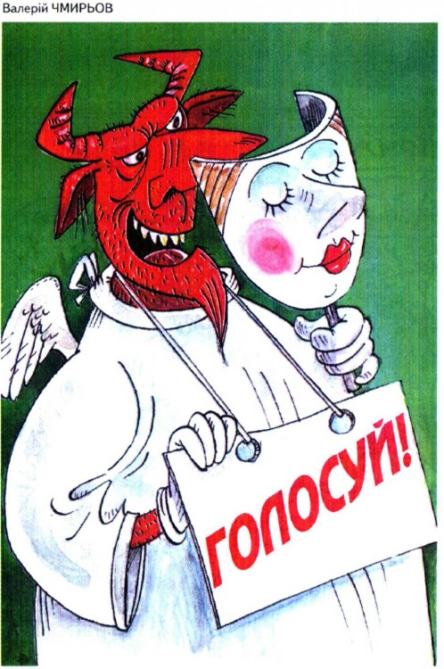 Картинка  про черта, маску и выборы