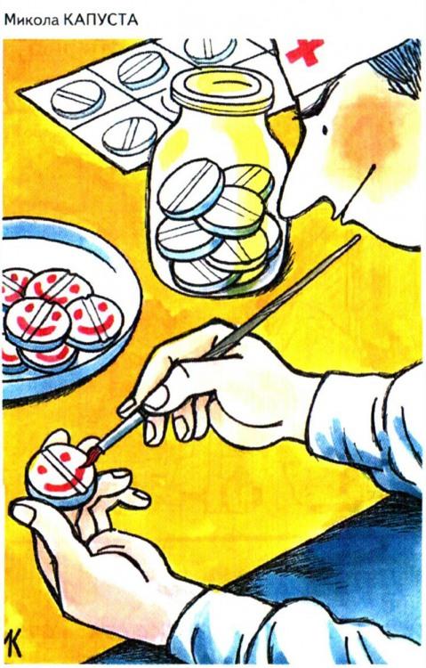 Картинка  про таблетки и улыбку
