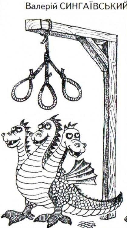 Картинка  про змея горыныча, казнь черная