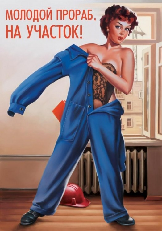 Картинка  про прораба, эротику плакат