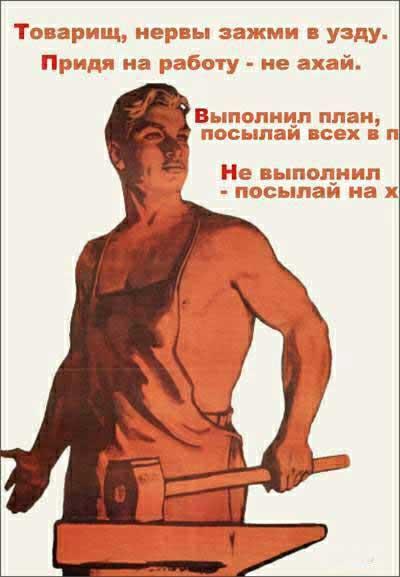 Картинка  про работу, плакат матерная