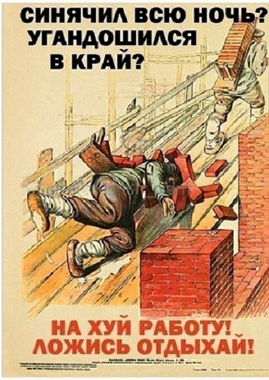 Картинка  про пьяных, падение, плакат матерная